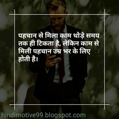 Motivational quotes in hindi on success for students Motivational Status In Hindi, Status Quotes, Best Motivational Quotes, Remember Quotes, Good Life Quotes, Success Quotes, Best Quotes From Books, Book Quotes, Poetry Quotes