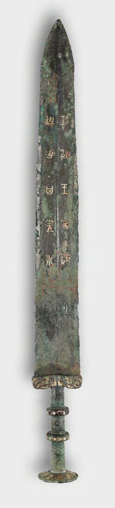 Sword with inscription on blade (bronze 45.7 x 5.2 x 4 cm) China 475 - 221 BC [243x1024]