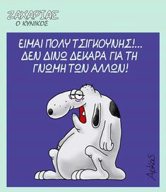 Funny Greek, Lol, Memes, Fictional Characters, Quotes, Tinkerbell, Humor, Greek, Deutsch