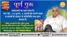 "The Saviour Chyren who will appear in Hindustan wil grant happiness, prosperity & peace to the world. The only True Saint or the True Spiritual Leader who can bring peace is ""Saint Rampal Ji Maharaj"". Avatar Quotes, Kabir Quotes, Believe In God Quotes, Guru Purnima, Gita Quotes, Allah God, Wednesday Motivation, Spiritual Teachers, God Pictures"