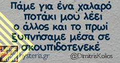 Greek Quotes, True Words, Funny Quotes, Jokes, Wisdom, Sayings, Funny Stuff, Drinks, Humor