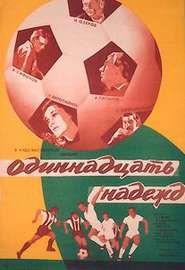 советские фильмы про спорт - Поиск в Google