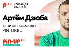 PIN-UP ставки на спорт(ЦУПИС) | Букмекер Pin Up, Pinup