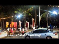 праздник в ПАТАЕ В ТАЙЛАНДЕ. FEST IN Thailand