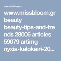 www.missbloom.gr beauty beauty-tips-and-trends 28006 articles 59079 artimg nyxia-kalokairi-2015--ta-sximata,-ta-sxe article.aspx