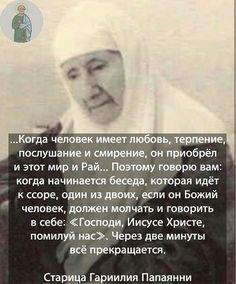 Мудрость Orthodox Prayers, Word 3, Psalms, Jesus Christ, Christianity, Psychology, Spirituality, Wisdom, Faith
