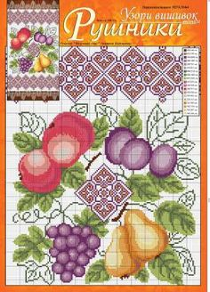 August is coming very soon. This month is famous for the harvest time it brings and the three Saviour (Spas) days. Thus, we encourage you to stitch a beautiful towel for your holiday basket and a great towel featuring intricate and exquisite patterns. The pattern can be found at http://dianaplus.eu/cross-stitch-patterns-mini-edition-embroidered-towels-rushnyk-issue-18012-p-6474.html?osCsid=0rgb4r223lcai2jrks6jqh9d26