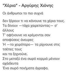 Χέρια- Αργύρης Χιόνης (ποίημα) Smart Quotes, Me Quotes, Qoutes, Say Say Say, Greek Language, Meaning Of Life, Simple Words, Greek Quotes, Real Love