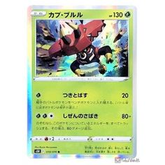 Pokemon 2021 S5R Rapid Strike Master Tapu Bulu Holo Card #010/070