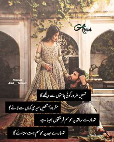 Love Quotes In Urdu, Love Poetry Urdu, Cute Relationship Quotes, Cute Relationships, Love Dairy, Bindas Log, Enjoy Your Life, Stay Happy, Sad Love