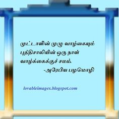 Tamil Motivational Quotes With Image