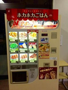 Hot snack vending machine in Japan.