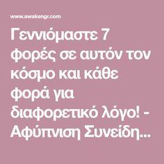 Γεννιόμαστε 7 φορές σε αυτόν τον κόσμο και κάθε φορά για διαφορετικό λόγο! - Αφύπνιση Συνείδησης Psychology, Quotes, Greek Gods, Psicologia, Quotations, Qoutes, Quote, Shut Up Quotes