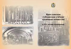 Имена и даты. К 125-летию создания Ярославской губернской ученой архивной комиссии