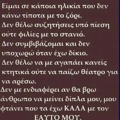 Φωτογραφία Family Roles, Greek Quotes, Qoutes, It Hurts, Clever, Lyrics, Thoughts, Feelings, Sayings