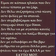 Φωτογραφία Family Roles, Greek Quotes, Qoutes, It Hurts, Clever, Lyrics, Teaching, Thoughts, Feelings