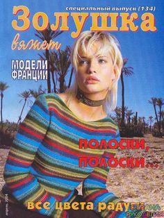 Золушка вяжет 134-2004-04 Спец выпуск Модели Франции Полоски. - Золушка Вяжет…