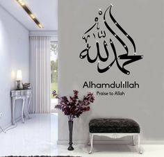 Alhamdulillah Praise to Allah. Made from Avery Gloss vinyls years grade 20 Colours to Choose from, Please message for other colours Postage 1 working day Postage Royal Mail 48 Please Note image is not to scale Wall Stickers Islamic, Wall Decor Stickers, Wall Decals, Note Image, Islamic Wall Decor, Arabic Calligraphy Art, Calligraphy Wallpaper, Calligraphy Alphabet, Islamic Paintings