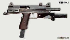 Пистолет-пулемет КБСТ «Эльф-2»