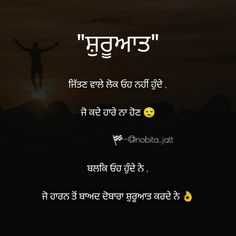 👑👑 Punjabi Poetry, Punjabi Quotes, Thoughts, Ideas