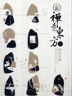 辅助图形 transitioning from relaxed to natural hair styles - Natural Hair Styles Chinese Design, Japanese Graphic Design, Graphic Design Layouts, Web Design, Graphic Design Posters, Graphic Design Inspiration, Book Design, Cover Design, Layout Design