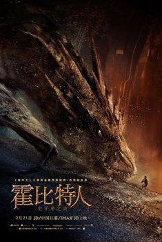 The Hobbit: The Desolation of Smaug (2013) Japanese poster