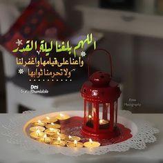رمزيات رمضان 2021 احلى رمزيات عن شهر رمضان Ramadan Ramadan Kareem Novelty Lamp