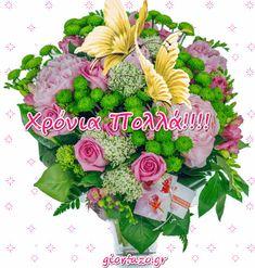 ΕΥΧΕΣ ΧΡΟΝΙΑ ΠΟΛΛΑ ΣΕ ΛΟΥΛΟΥΔΙΑ Floral Wreath, Decor, Floral Crown, Decoration, Decorating, Flower Crowns, Flower Band, Deco, Garland