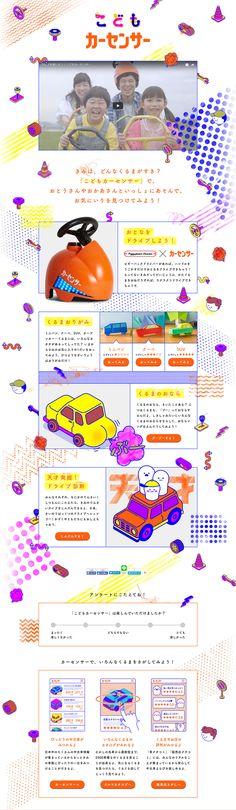 カーセンサー様の「こどもカーセンサー」のランディングページ(LP)かわいい系 サービス・保険・金融 #LP #ランディングページ #ランペ #こどもカーセンサー Web Design, Site Design, Graphic Design, Kawaii, Layout, Japan, Kids, Young Children, Okinawa Japan