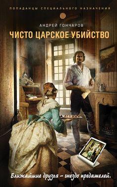 Чисто царское убийство Автор : Андрей Гончаров