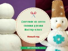 снеговик из носка мастер-класс Diy, Bricolage, Do It Yourself, Homemade, Diys, Crafting
