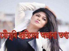 Some Mowshumi Hamid unknown tathbya