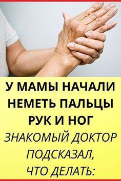 У мамы начали неметь пальцы рук и ног, знакомый доктор подсказал, что делать