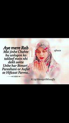 #Nilofark07 Maa Quotes, Allah Quotes, Wife Quotes, Husband Quotes, Quran Quotes, Couple Quotes, Hindi Quotes, Quotations, Islamic Qoutes