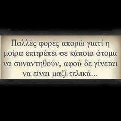 ΓΙΑΤΙ;;; Greek Words, Greek Quotes, Texts, Thats Not My, Lyrics, How Are You Feeling, Inspirational Quotes, Thoughts, Feelings
