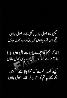 Heart touching lines Urdu Funny Poetry, Poetry Quotes In Urdu, Rumi Love Quotes, Best Urdu Poetry Images, Love Poetry Urdu, Urdu Quotes, Mine Quotes, Love Quotes In Urdu, Funny Poems