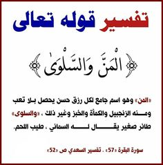 Arabic Typing, Coran Islam, Islam Quran, Religious Quotes, Math, Sayings, Gift, Learning, Lyrics