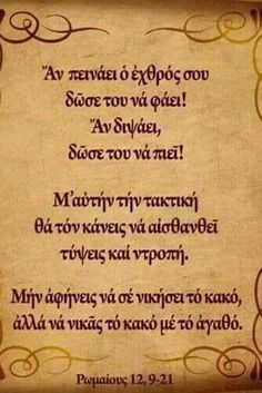 Greece Quotes, Philosophy Theories, Religion Quotes, Motivational Quotes, Inspirational Quotes, Lessons Learned In Life, Great Words, Faith In God, Amazing Quotes