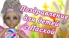 Поздравление для детей с Пасхой. Христос Воскрес