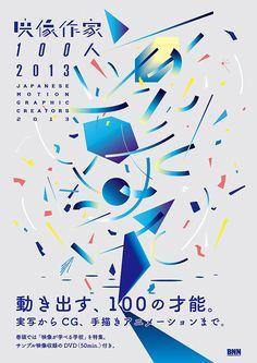 Japanese Motion Graphic Creators 2013 Paperback: 256 pages & DVD Publisher: BNN Inc Apr Language: Japanese/English Graphic Design Posters, Graphic Design Typography, Graphic Design Inspiration, Graphic Prints, Graphic Art, Dm Poster, Poster Prints, Japanese Poster Design, Music Flyer
