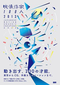4d2a: 映像作家100人 2013 JAPANESE MOTION GRAPHIC CREATORS 2013