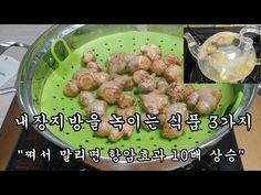 생강과 이것을 같이 먹으면 내장지방이 사라지고 뱃살이 폭풍처럼 빠진다!!(항암효과, 당뇨개선) - YouTube Healthy Recipes, Healthy Food, Home Remedies, Asparagus, Potato Salad, Healthy Life, Chicken, Vegetables, Cooking