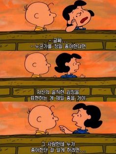 Brown Aesthetic, Quote Aesthetic, Aesthetic Anime, Charlie Brown Quotes, Charlie Brown And Snoopy, Snoopy Wallpaper, Iphone Wallpaper, Lucy Van Pelt, Brown Art