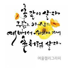 캘리예쁜글 : 네이버 블로그 Calligraphy Flowers, Calligraphy Art, Bullet Journal Inspiration, Watercolor Cards, Hand Lettering, Diy And Crafts, Poems, Typography, Writing