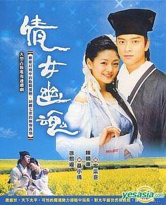 倩女幽魂 Chinese Ghost Story (China)
