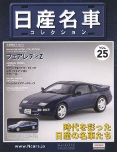 NISSAN meisha Collection vol.25 Fairlady Z Z32 GCZ32 300ZX HACHETTE