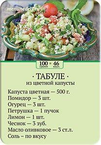 Карточка рецепта Табуле из цветной капусты