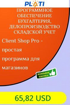 Бухгалтерия продуктового магазина программа