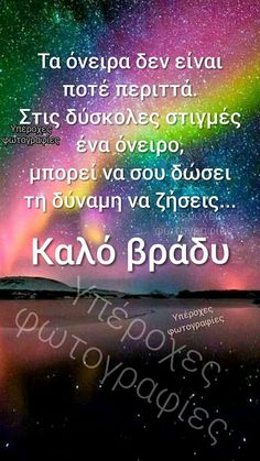 Good Night, Good Morning, Psychology, Messages, Quotes, Dreams, Anna, Facebook, Decoration