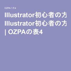 Illustrator初心者の方へ送る、ベジェ曲線を描く際知っておくと便利なことと練習法(サンプルテキストもあるよ) | OZPAの表4